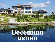 Готовые дома и участки в «Завидово» Гольф-яхт-клуб. Большая вода.